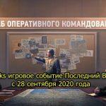 World of Tanks игровое событие Последний Ваффентрагер с 28 сентября 2020 года