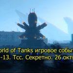 World of Tanks игровое событие Мирный-13. Тсс. Секретно. 26 октября 2020