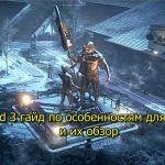 Wasteland 3 гайд по особенностям для персонажа и их обзор