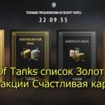 World Of Tanks список Золотых карт в акции Счастливая карта