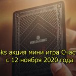 World of Tanks action mini game Lucky card from November 12 2020