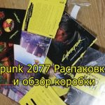 Cyberpunk 2077 Распаковка игры и обзор коробки