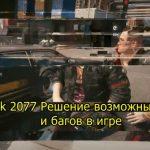 Cyberpunk 2077 Решение возможных ошибок и багов в игре