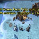 """Northgard Clans Lynx Guide and an overview of the heroes of the clan """"Mjelikki"""" """"Brundr"""" and """"Coylynn"""""""