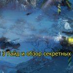 Wasteland 3 Гайд и обзор секретных талантов