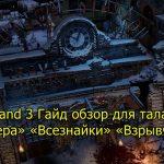 Wasteland 3 Гайд обзор для талантов «Бартера» «Всезнайки» «Взрывчатки»
