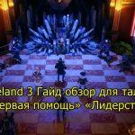 Wasteland 3 Гайд обзор для талантов «Первая помощь» «Лидерство»