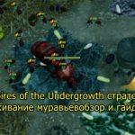 Empires of the Undergrowth стратегия про выживание муравьев обзор и гайд по игре
