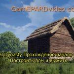 Medieval Dynasty 第一章開始的中世紀王朝演練建造房屋並生存
