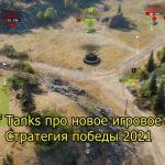 World of Tanks про новое игровое событие Стратегия победы 2021
