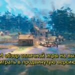 VALHEIM обзор отличной игры на выживание. Стоит ли играть в продвинутую версию Minecraft?