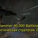 Warhammer 40 000 Battlesector новая тактическая стратегия 2021 года