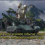 World of Tanks игровое событие Лунная охота в честь китайского нового года