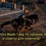 Conquerors Blade Гайд по оружию Алебарда и советы для новичков
