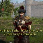 Conquerors Blade Гайд по оружию Длинный лук и советы для новичков