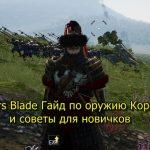 Conquerors Blade Гайд по оружию Короткий лук и советы для новичков