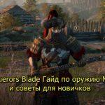 Conquerors Blade Гайд по оружию Мушкет и советы для новичков