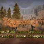 Conquerors Blade новое игровое событие 7 сезона  Волки Рагнарека и новые отряды