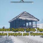 Medieval Dynasty обзор Таверны и нужные ресурсы для строительства