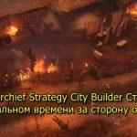 Orc Warchief Strategy City Builder Стратегия в реальном времени за сторону орков