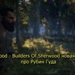 Robin Hood - Builders Of Sherwood новая история про Рубин Гуда