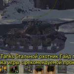 World Of Tanks Стальной охотник Гайд по Варягу и тактика игры с рекомендуемой прокачкой