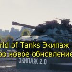 World of Tanks Crew 2.0 about the new update