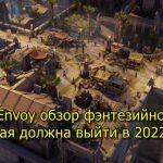 Dark Envoy обзор фэнтезийной РПГ которая должна выйти в 2022 году