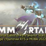 Immortal Gates of Pyre аналог StarCraft в жанре стратегии RTS и MOBA 2022 года