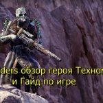 Outriders обзор героя Техномант и Гайд по игре