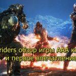 Outriders обзор игры ААА класса и первое впечатление