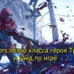 Outriders обзор класса героя Трикстер и гайд по игре