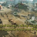 Company of Heroes 3 review of the revival of the legendary strategy RTS
