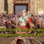 Dynasty Warriors 9 Empires продолжение легендарного экшена в Китае обзор