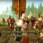 New World обзор необычной ММО РПГ 2021 года от Amazon Games
