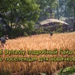 Medieval Dynasty подробный Гайд и обзор по поселенцам для новичков